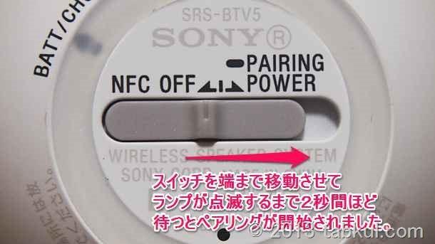 iPad レビュー | ワイヤレススピーカー「SRS-BTV5」でのペアリング方法