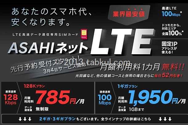 ASAHIネット、固定IP対応モバイル通信「ASAHIネットLTE」を発表 / 月額785円~3/4提供開始