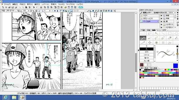 Latitude 10 レビュー 10 | ComicStudio は使えるか、実用度チェック