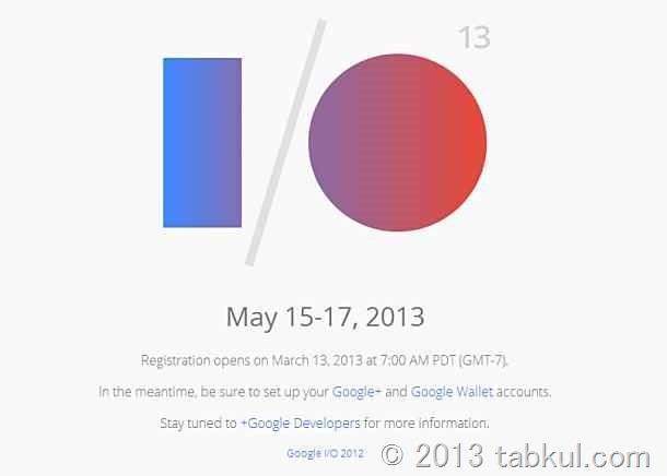 Google I/O 2013、3月13日より参加受付開始(開催期間5月15~17)