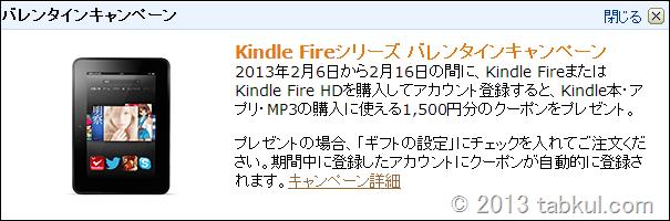 Amazonが Kindle Fire HD 購入で1,500円分クーポン配布へ、2月16日まで
