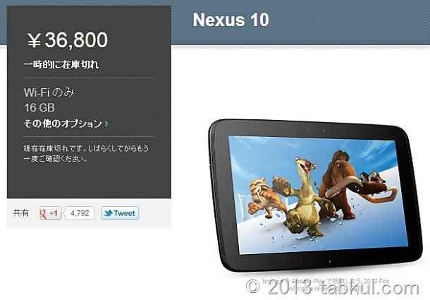 Nexus 10 が売り切れになった話 / 16GB と 32GB 同時に在庫切れ