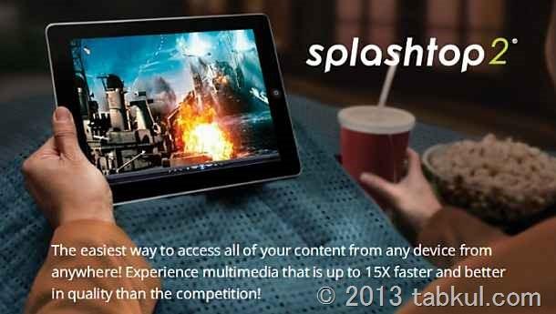 通常450円のリモートデスクトップアプリ「Splashtop 2 – Remote Desktop」が無料セール中 / iOSアプリ