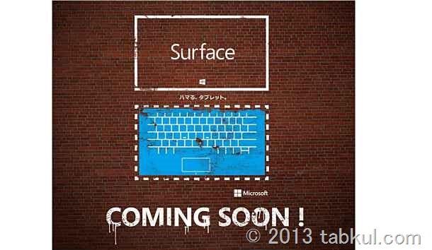 「Surface RT」を3月15日発売、価格は32GBで49,800円