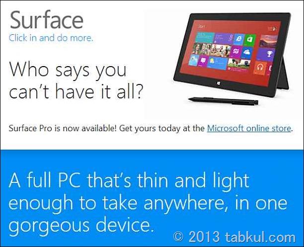 米マイクロソフト、Surface Pro 販売開始 64GB 899ドル / 128GB 999ドル