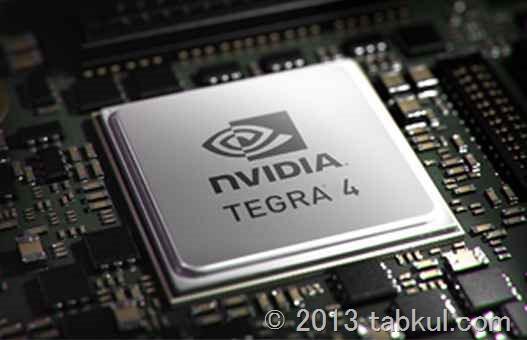 東芝、最新クアッドコア「Tegra 4」採用タブレットを 6月発表か
