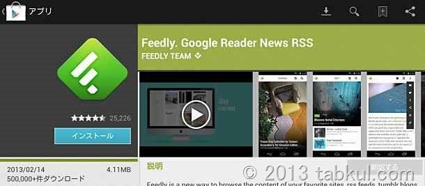 Google Reader 難民の救世主、「Feedly」へのデータ移行は簡単だった話