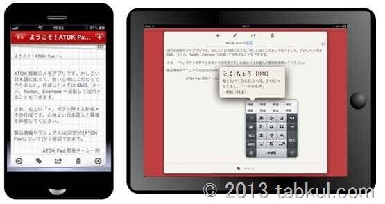 iPhone/iPad対応のメモアプリ「ATOK Pad」もキャンペーン価格で配信中
