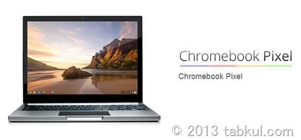 Google、LTE対応「Chromebook Pixel」を米国で4月8日までに出荷開始へ