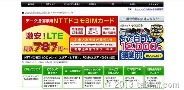 "「BB.exciteモバイルLTE」もサービス拡充、""最大200kbps""&""nanoSIM提供""へ"