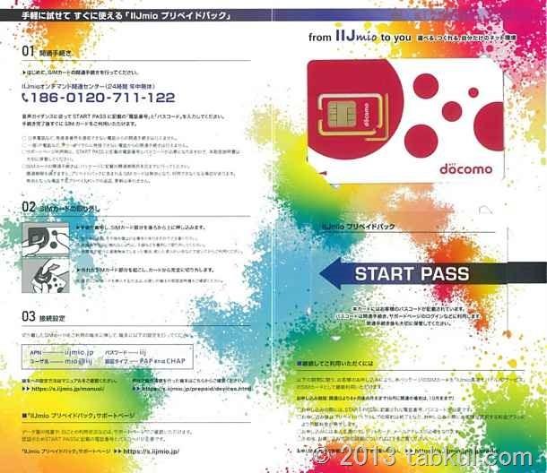 「IIJmioプリペイドパック」が販売開始、Amazonで 4,980円