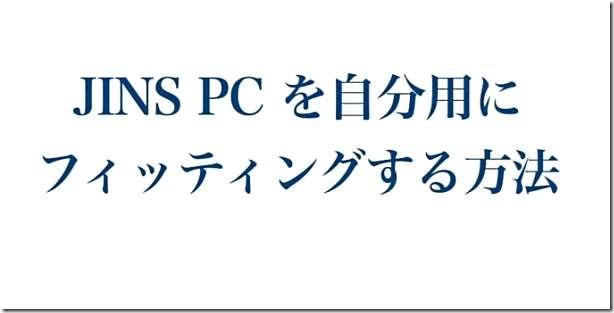 パソコン用メガネ「JINS PC」を自分でフィッティングする方法(動画あり)