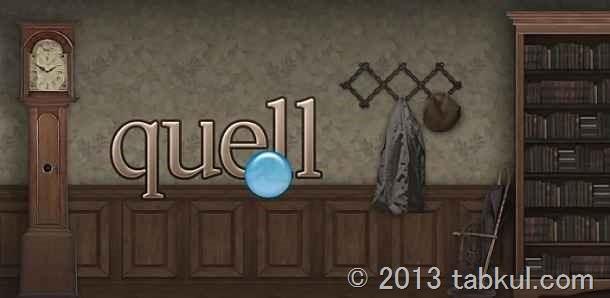 価格 165円、水滴を操るパズルゲーム「Quell」の試用レビュー