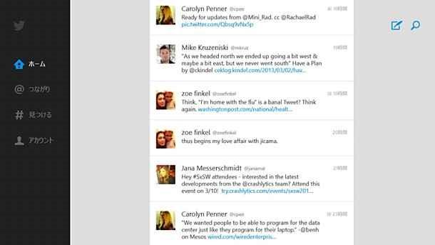 Twitter、Windows 8 / RT 対応アプリをリリース(動画あり)