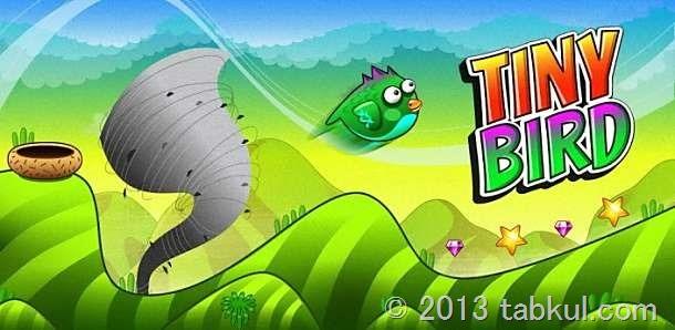 価格不明、竜巻から逃げるゲーム「Tiny Bird」の試用レビュー