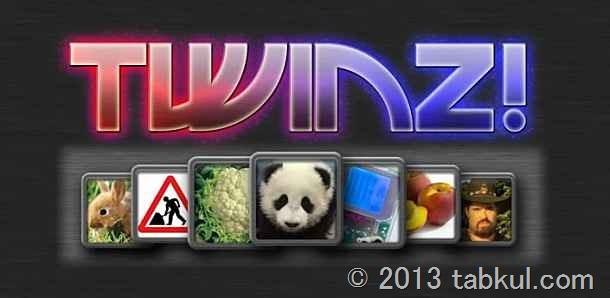 価格 99円、神経衰弱ゲーム「Twinz!  Ad-Free」の試用レビュー