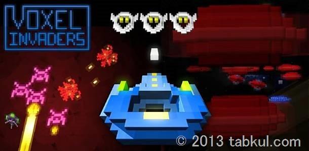 価格 111円、インベーダーゲーム「Voxel Invaders」の試用レビュー