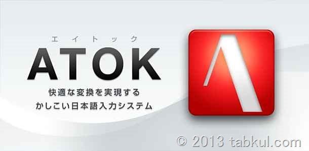 ATOK for Android、1,500万本突破記念セールで980円に―期間限定3/31まで