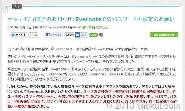 Evernote が 全ユーザーのパスワードをリセット、不審なアクセス検知への対応
