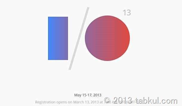 「Google I/O 2013」の参加受付が開始、1時間で完売へ