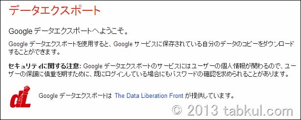 Google Reader が7月1日終了、Google Takeout でエクスポートする方法
