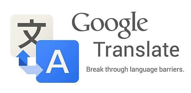オフライン翻訳に対応、Android版「Google 翻訳」がバージョンアップ