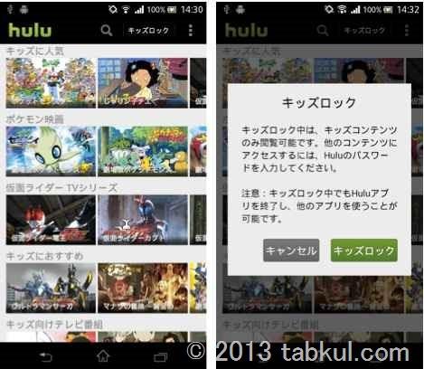 hulu (Android版)が最新版が公開、英語字幕切替とキッズロックが追加