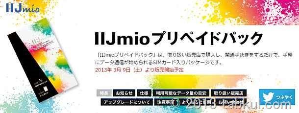 プリペイド型SIMカード 「IIJmioプリペイドパック」 3/9発売へ