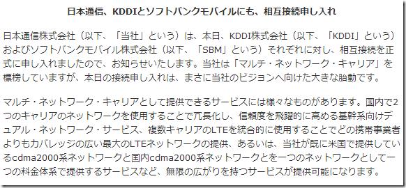 日本通信、KDDIとソフトバンクモバイルに相互接続申し入れを発表