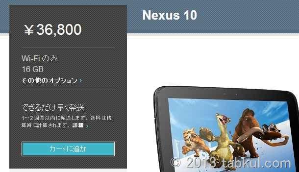Nexus 10 販売再開、1~2 週間以内に発送へ
