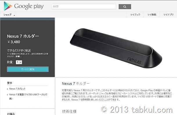Nexus 7 専用ドッキングステーション、Google Playで販売開始