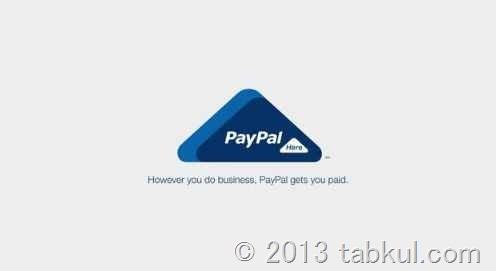 日本PayPal、スマホ決済「PayPal Here」を本格展開へ
