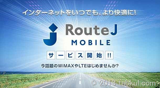 JCB、高速データ通信「Route J モバイル」提供へ