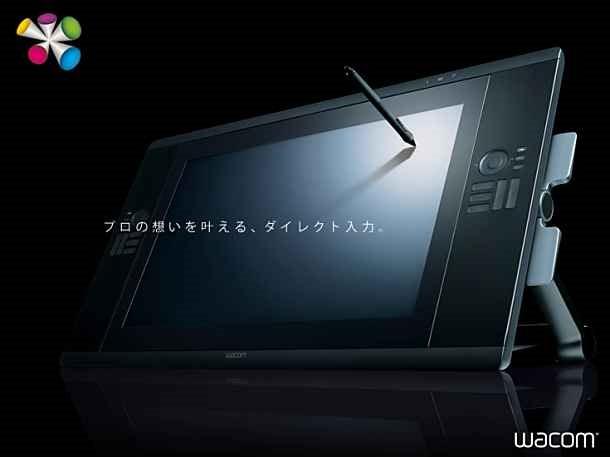筆圧感知の本命、ワコム タブレットが2013年夏に発売へ