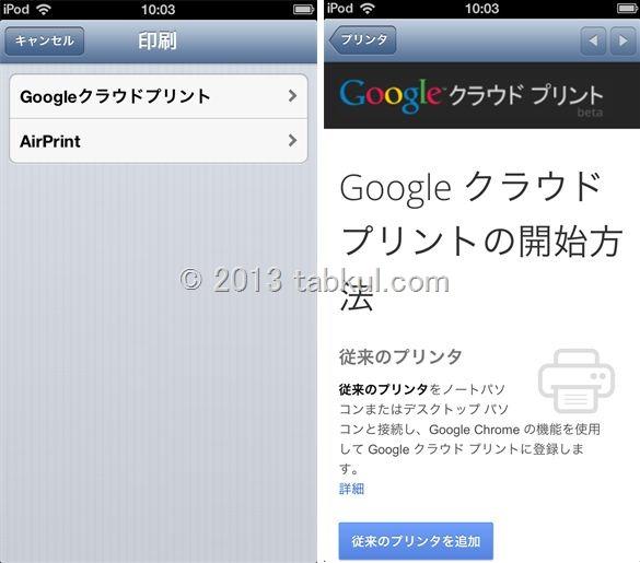 iOS版 『Chrome』 Ver26 リリース、AirPrint / Google クラウドプリントで PDF保存ほか