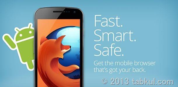 Android向け「Firefox 20」正式版リリース、タブ毎のプライベートブラウジング実装ほか
