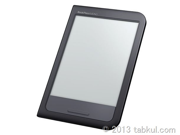 実質0円の電子書籍リーダー『BookPlace MONO』を発表(スペックや価格など)