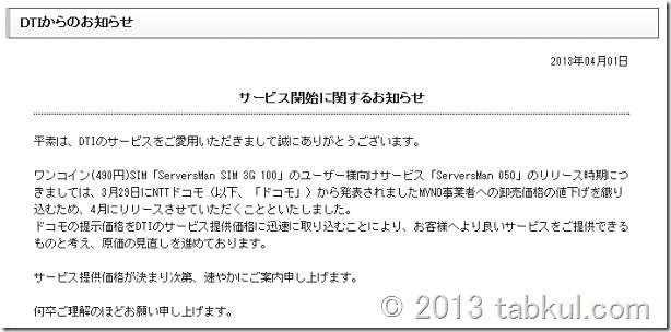 DTIのVoIPサービス「ServersMan 050」が延期、4月リリースへ