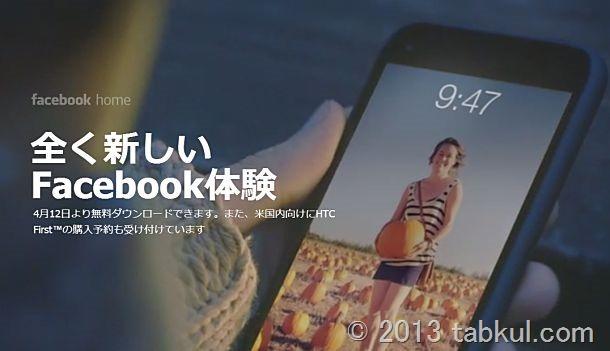 Facebook、Androidアプリ『Facebook Home』発表!日本語公式サイトも公開中(動画2つ)
