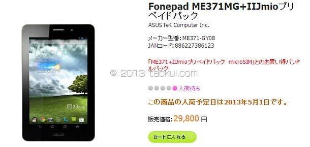 ASUSが Fonepad + IIJmio のセット販売開始へ、価格は据え置き29800円で5/1入荷予定