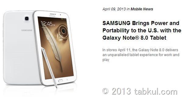 サムスン、『Galaxy Note 8.0』Wi-Fiモデルを4月11日より米国399.99ドルで発売開始、プレゼント他