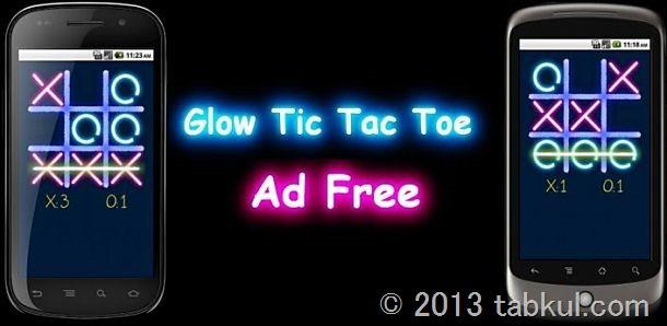 価格 99円、紙を大切にするマルバツゲーム「Glow Tic Tac Toe」の試用レビュー / Androidアプリ