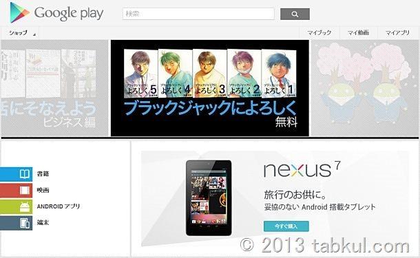 Google Playストア で スパム対策、低クオリティな6万件近いアプリ削除