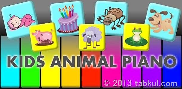 価格 160円、子供用ピアノ「Kids Animal Piano Pro」の試用レビュー / Androidアプリ