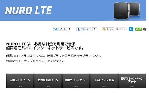 So-net、ドコモMVNOサービス『NURO LTE』を4/15日より提供開始