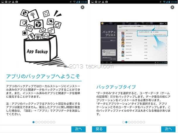 Fonepad レビュー、アプリ名『アプリのバックアップ』を試す
