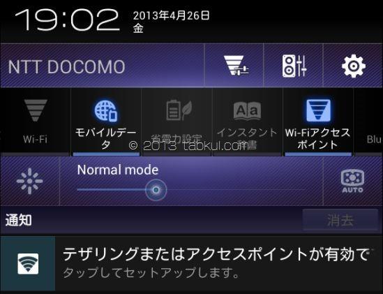 Fonepad + IIJmio テザリングだけで2日ほど過ごした感想