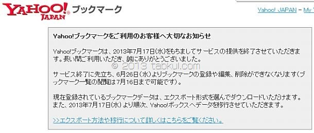 「Yahoo!ブックマーク」と「Yahoo!クリップ」がサービス終了、アプリは4月30日配信停止