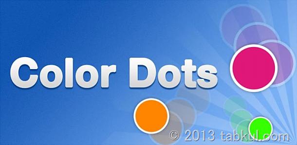価格 100円、ドットだ!! ドットをタップするんだ!! 「Color Dots」の試用レビュー
