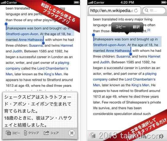 エキサイト、iOS/Androidアプリ「英語翻訳ブラウザ」の配信を開始(動画2つ)